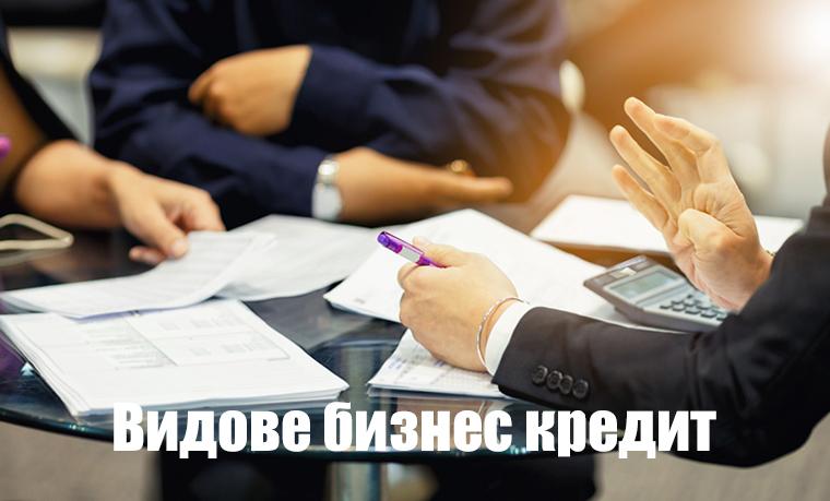 бизнес кредити